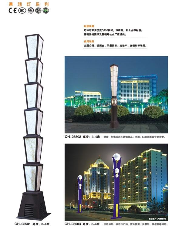 简易介绍一下不一样场地的景观灯挑选和运用规定