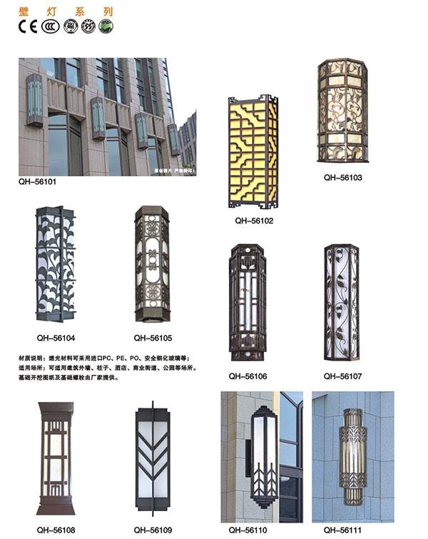 新中式室外壁灯