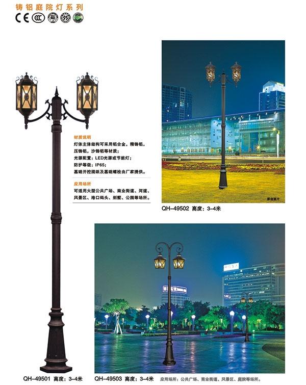 商业街庭院灯