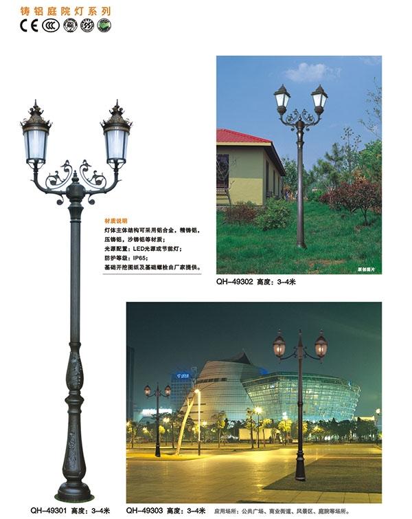 广场庭院灯