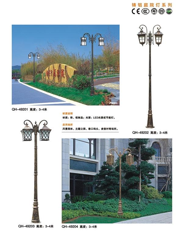 LED节能庭院灯