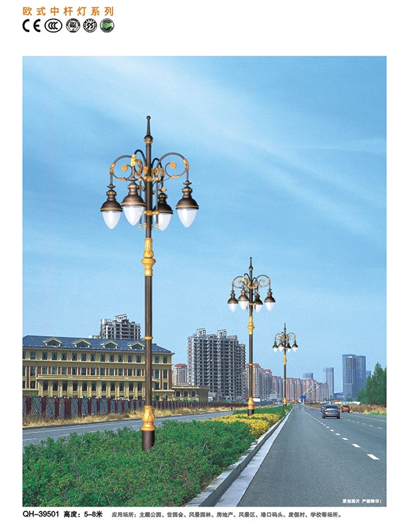 欧式中杆灯系列