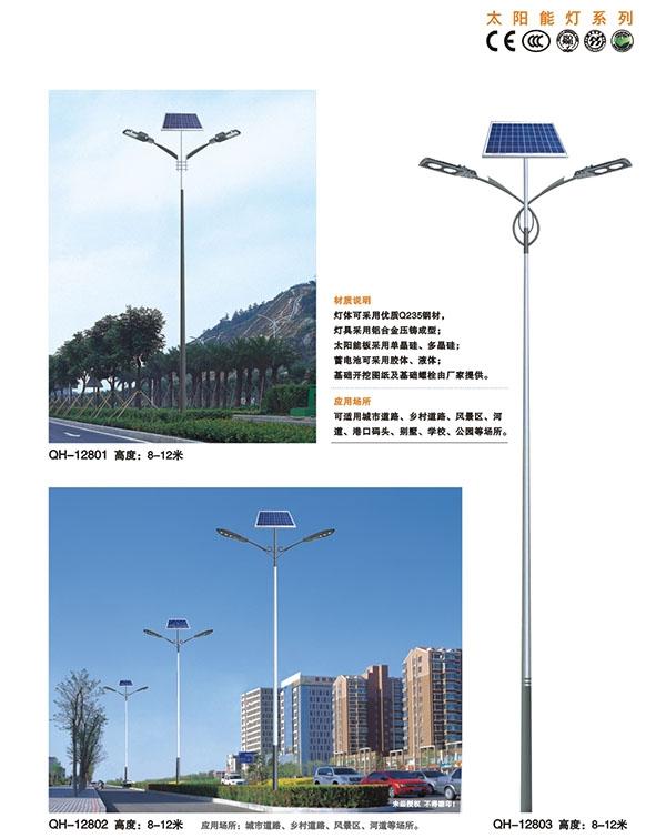 太阳能6米路灯