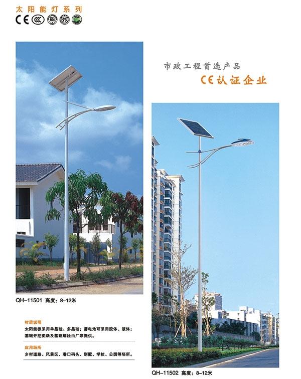 太阳能感应路灯