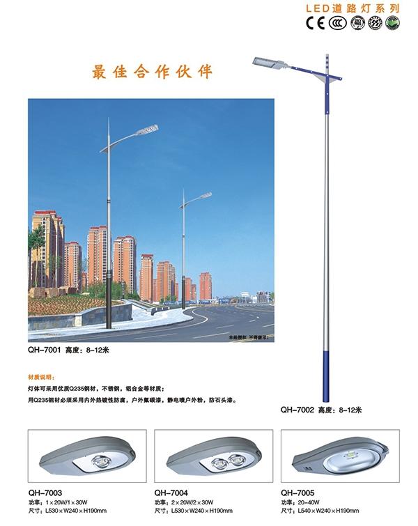 环保LED道路灯
