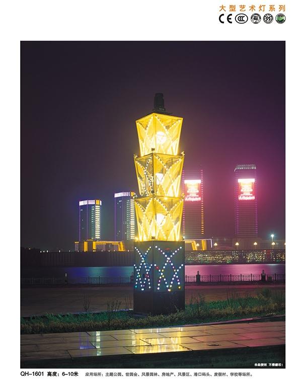 大型艺术灯