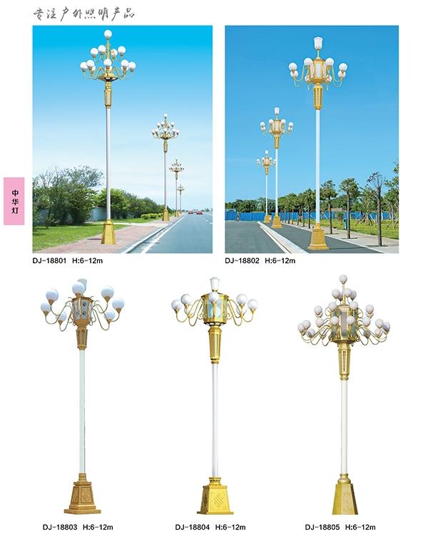8米中华灯