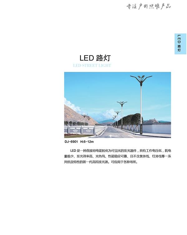 led市政路灯