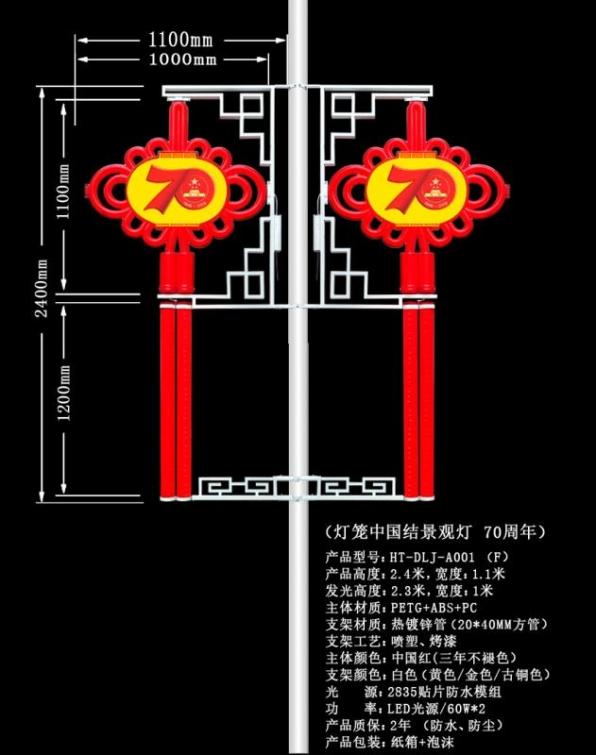 中国结新款5