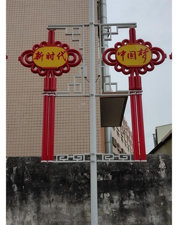 新时代中国梦中国结